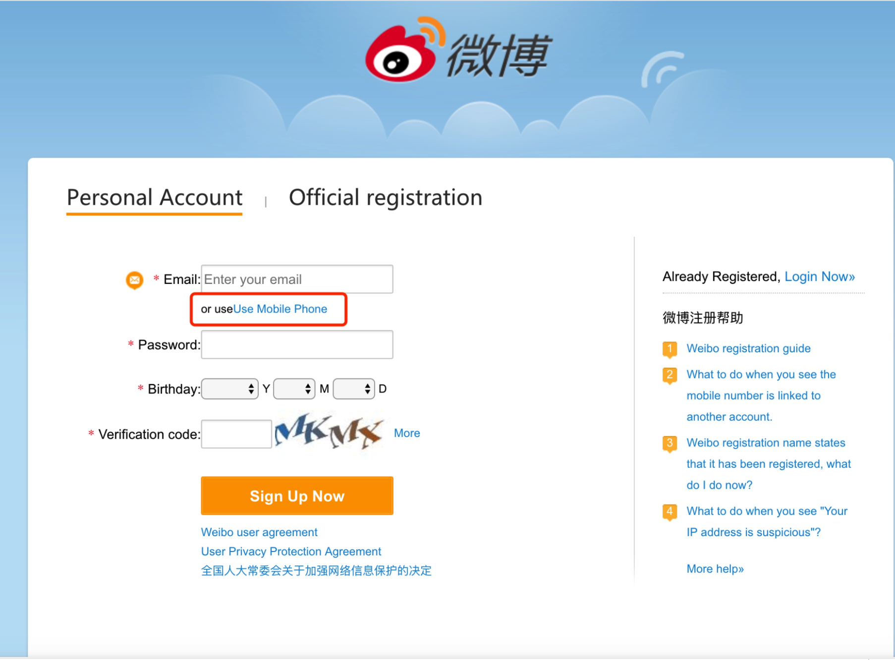 Weibo add mobile number