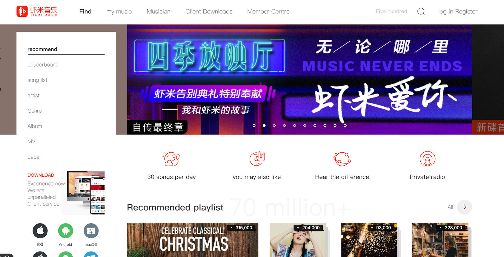 China's Alibaba Will Shut Down Xiami Music Streaming App Next Month