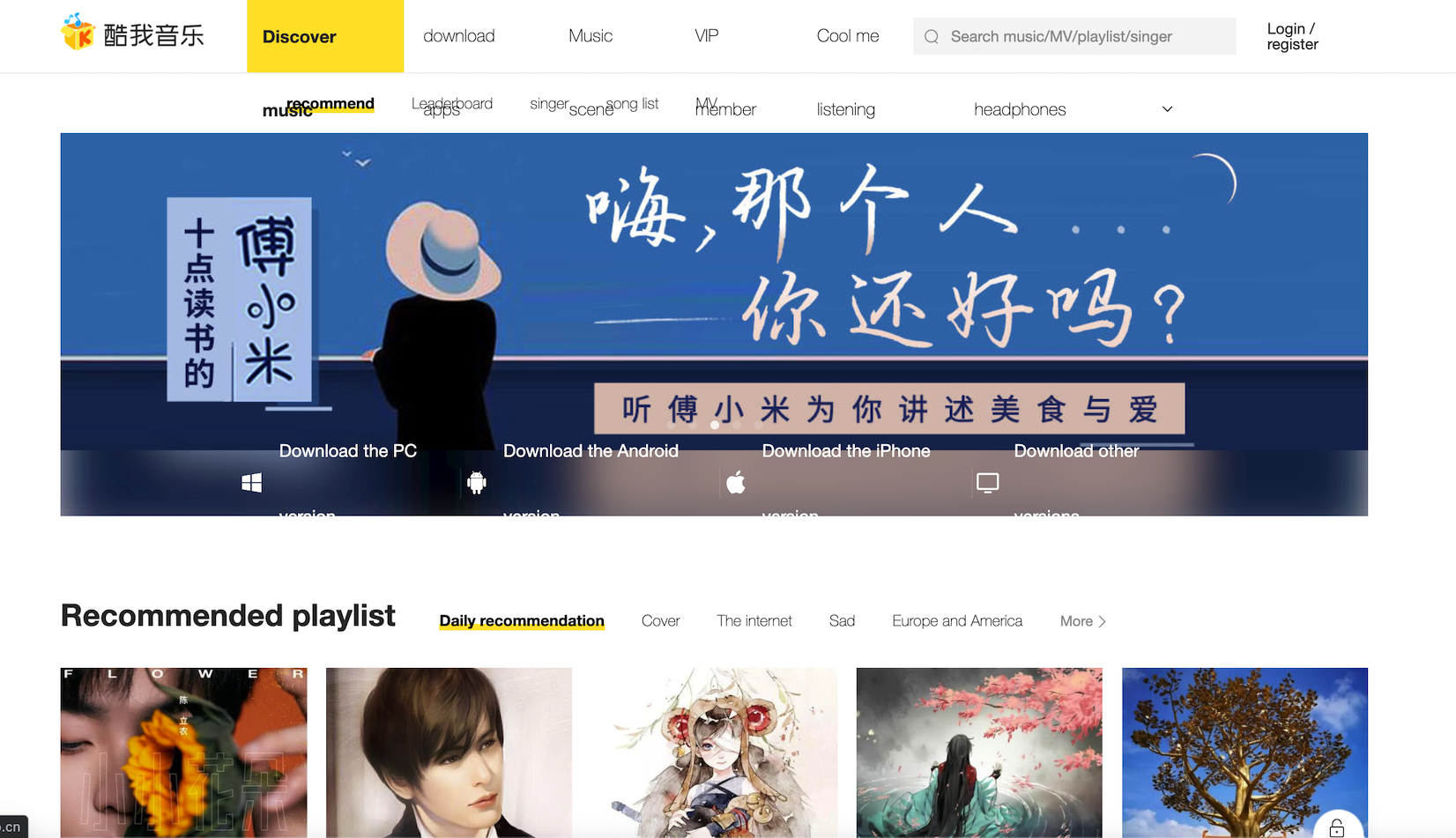 Tencent Kuwo Music