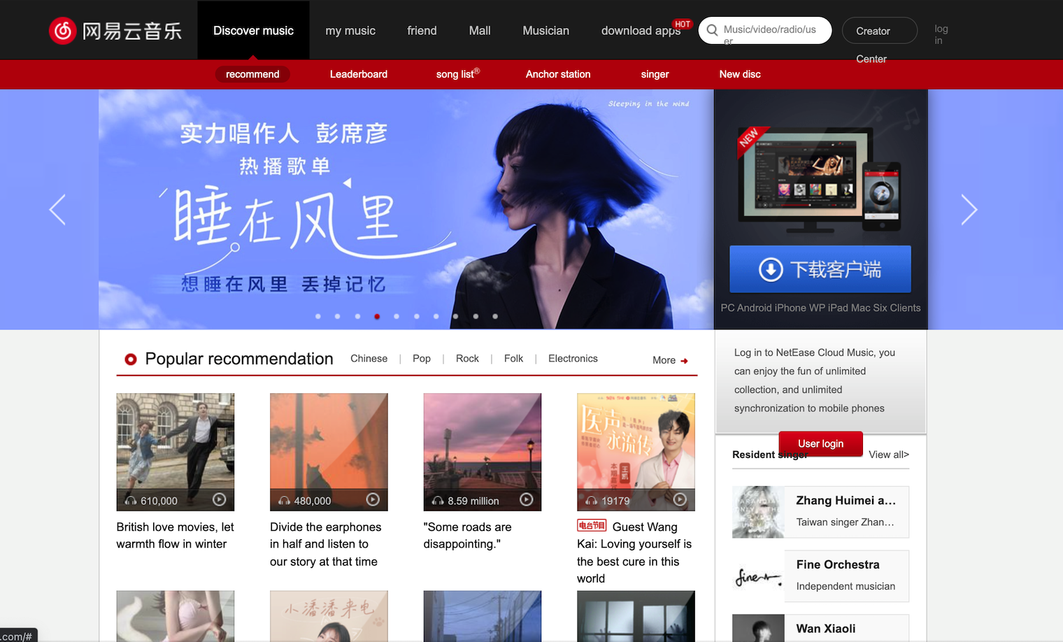 Netease Cloud Music